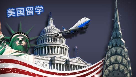 美国常规留学