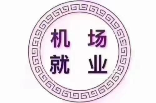 青岛,济南航空公司直签岗位:食品包装员、消防员、航机员